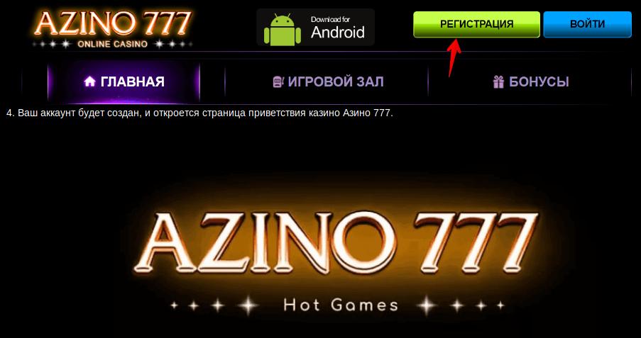 top-sloty.space Азино777 мобильная версия